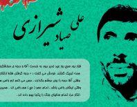 سپهبد علی صیاد شیرازی + گرافیست مسلمان