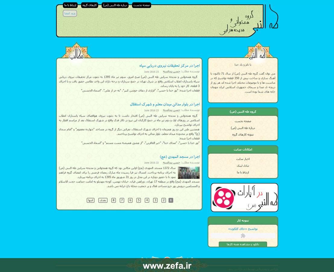 2 7 - نمونه کار طراحی وبسایت