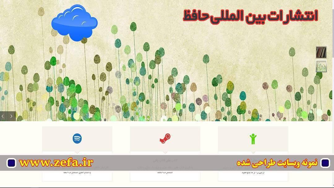 Hafez - نمونه کار طراحی وبسایت