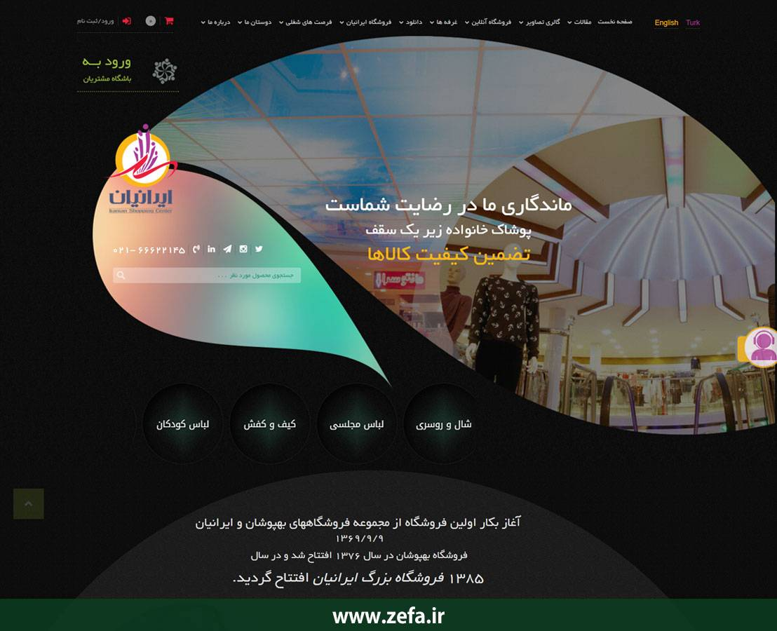 Iraniansc 1 min - نمونه کار طراحی وبسایت