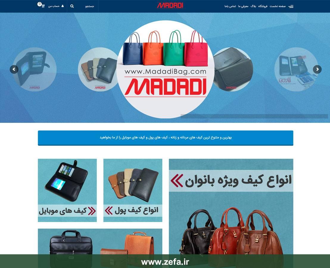 Madadibag 3 min - نمونه کار طراحی وبسایت