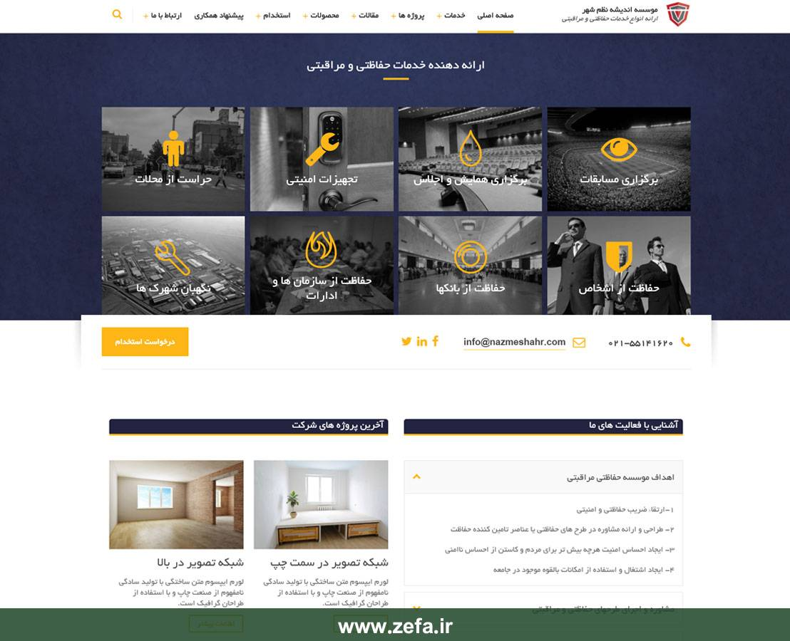 Nazmeshahr 1 min - نمونه کار طراحی وبسایت