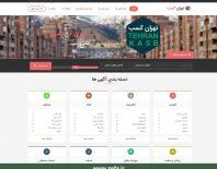 طراحی سایت + تهران کسب + فناوری اطلاعات زیفا