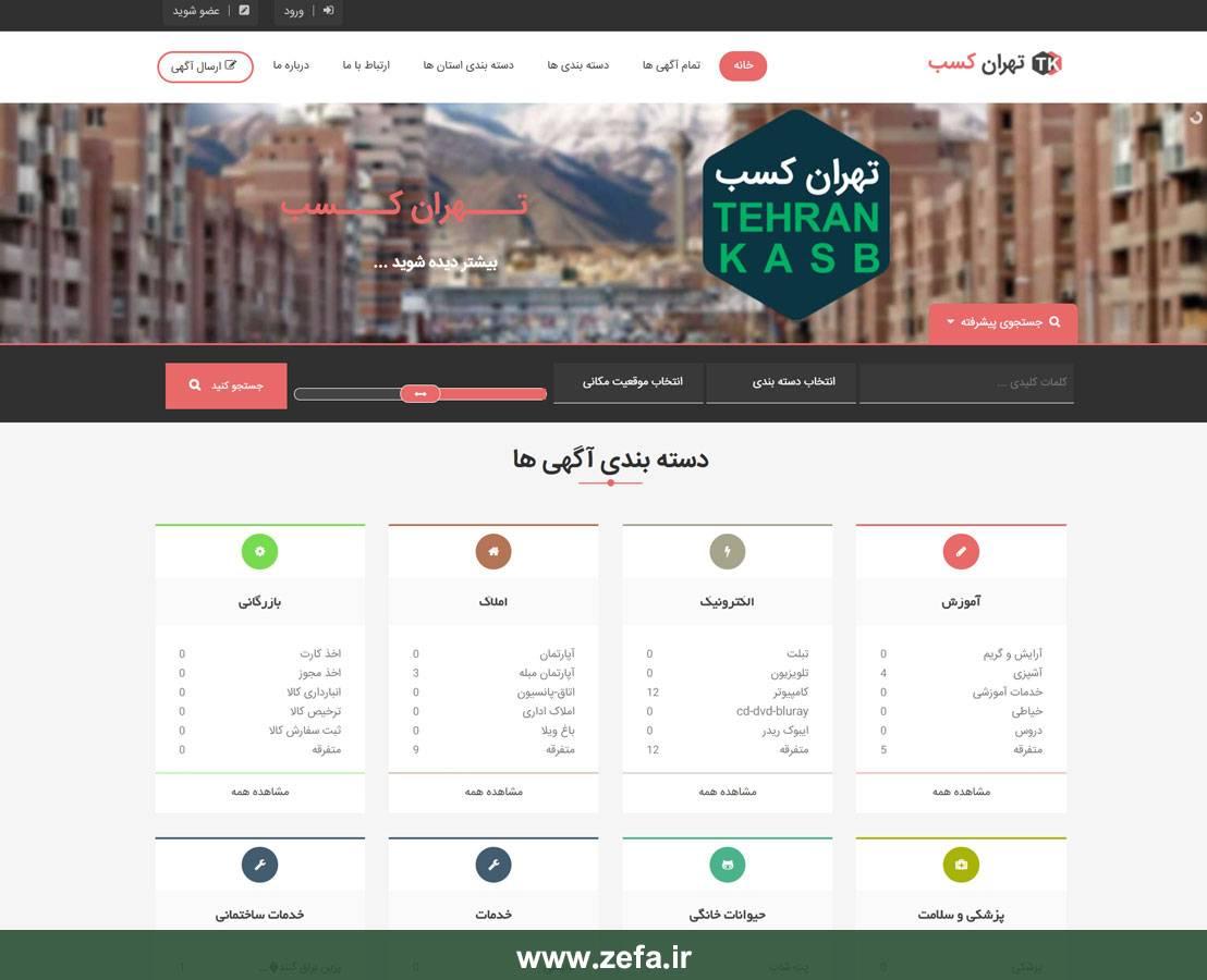Tehrankasb 1 - نمونه کار طراحی وبسایت