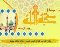 پوستر امام زمان عجل الله + گرافیست مسلمان