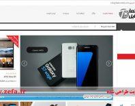 طراحی فروشگاه اینترنتی + تیاک موبایل + فناوری اطلاعات زیفا
