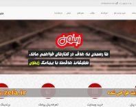 فناوری اطلاعات زیتون + طراحی سایت + فناوری اطلاعات زیفا