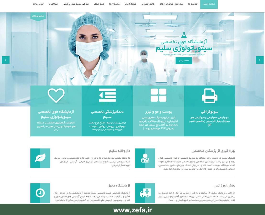 salimclinic 1 - نمونه کار طراحی وبسایت