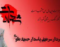 سردار حمید تقوی + شهید مدافع حرم + گرافیست مسلمان + فناوری اطلاعات زیفا
