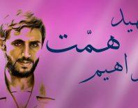 شهید ابراهیم همت + گرافیست مسلمان + فناوری اطلاعات زیفا
