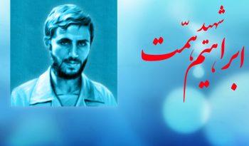شهید حاج ابراهیم همت + گرافیست مسلمان + فناوری اطلاعات زیفا