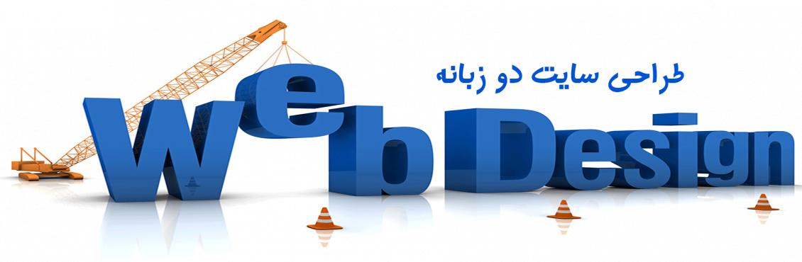 طراحی سایت دو زبانه + طراحی سایت + فناوری اطلاعات زیفا