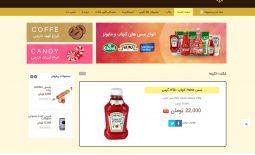 گالری شکلات + وی بی شاپ + فناوری اطلاعات زیفا + طراحی فروشگاه اینترنتی