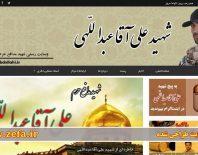 وبسایت شهید علی آقا عبداللهی + طراحی وبسایت + فناوری اطلاعات زیفا