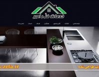 خدمات فنی امیر + فناوری اطلاعات زیفا + وبسایت خدماتی