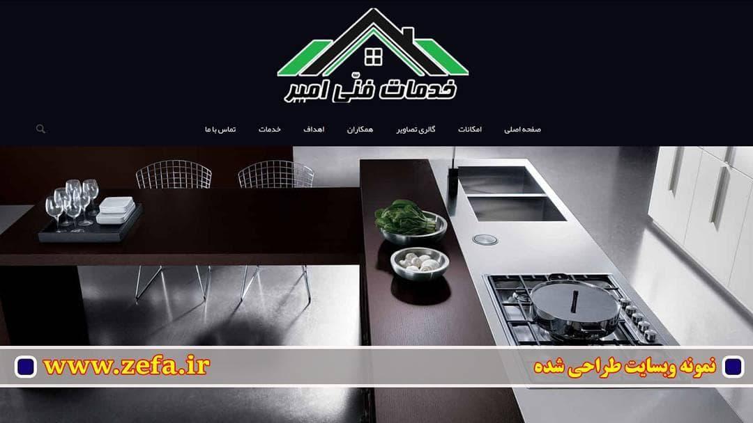 amir tech - نمونه کار طراحی وبسایت