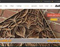 طراحی وبسایت نمونه کار + آوات گالری + فناوری اطلاعات زیفا