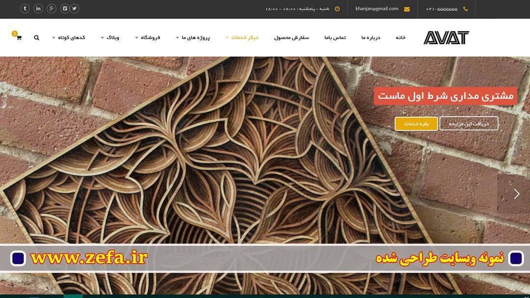 avat - نمونه کار طراحی وبسایت