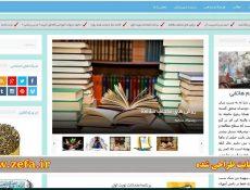 وبسایت مدرسه + شهدای بدر + فناوری اطلاعات زیفا