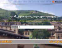 طراحی وبسایت گردشگری و توریستی + وبسایت شهر ماسوله + فناوری اطلاعات زیفا