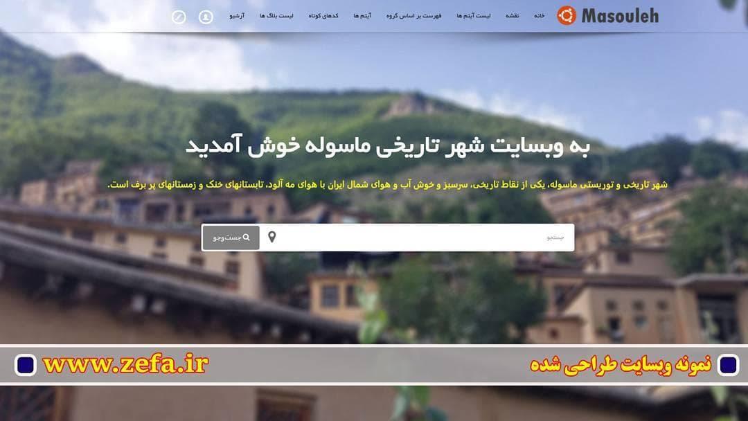masouleh - نمونه کار طراحی وبسایت