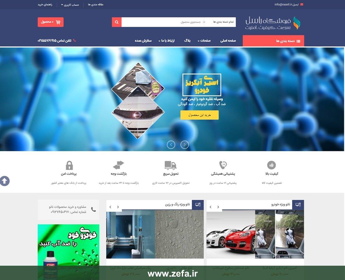 rasell 3 - نمونه کار طراحی وبسایت