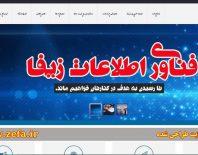 وبسایت شرکتی + فناوری اطلاعات زیفا