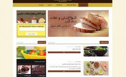 طراحی وبسایت + طراحی سایت خبری + مجله خبری گالری شکلات + فناوری اطلاعات زیفا +سایت خبری وردپرس