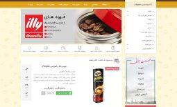 طراحی فروشگاه اینترنتی + طراحی وبسایت فروشگاهی + فروشگاه اینترنتی شوکومای + فناوری اطلاعات زیفا