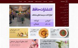 طراحی وبسایت +طراحی فروشگاه اینترنتی + انتشارات بین المللی حافظ + فناوری اطلاعات زیفا