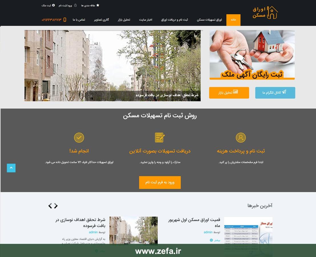 2 min - نمونه کار طراحی وبسایت