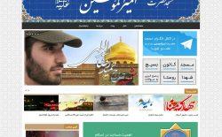 مسجد حضرت امیر + فناوری اطلاعات زیفا + طراحی وبسایت مذهبی