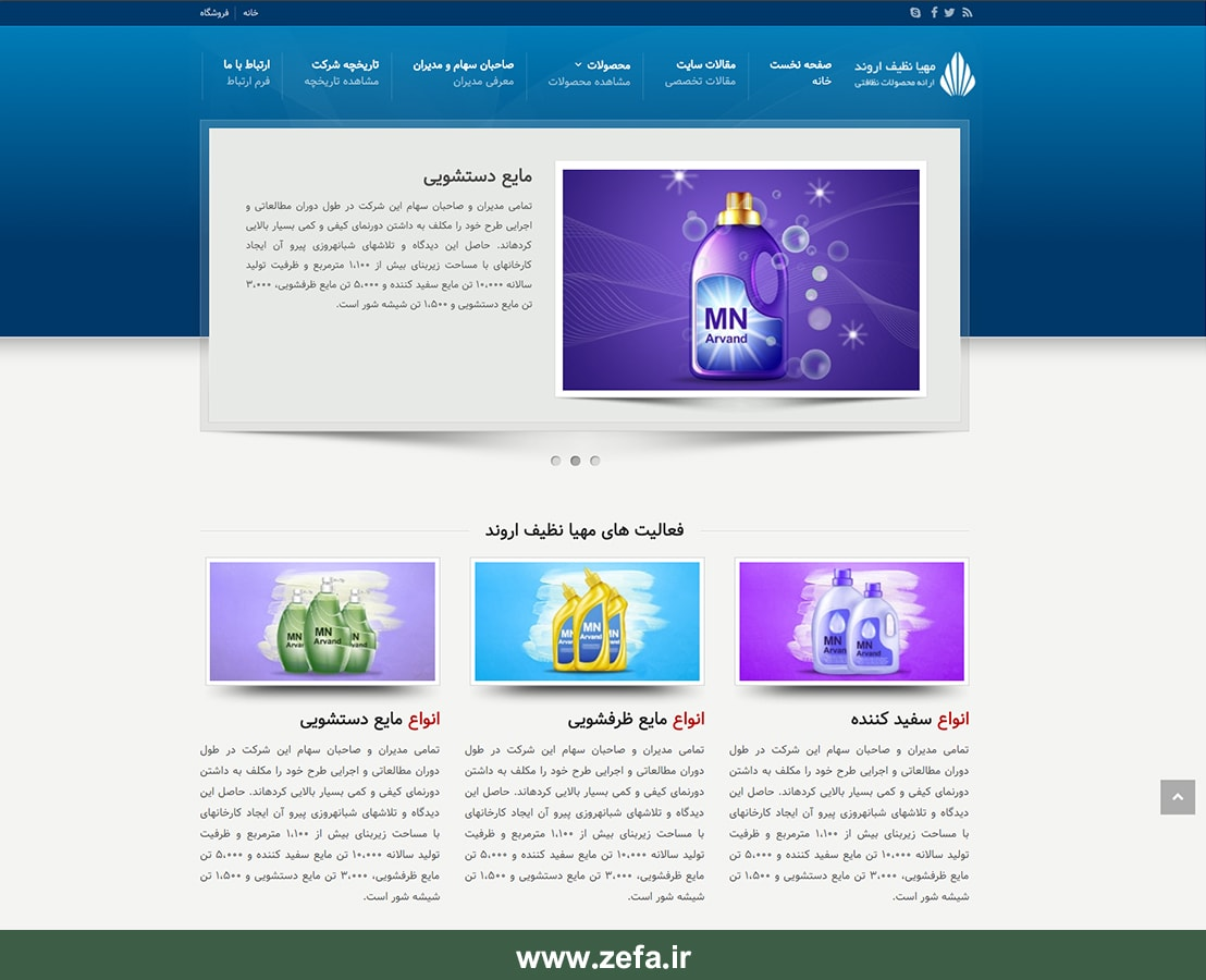 1 min - نمونه کار طراحی وبسایت