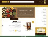 طراحی فروشگاه اینترنتی گالری شکلات