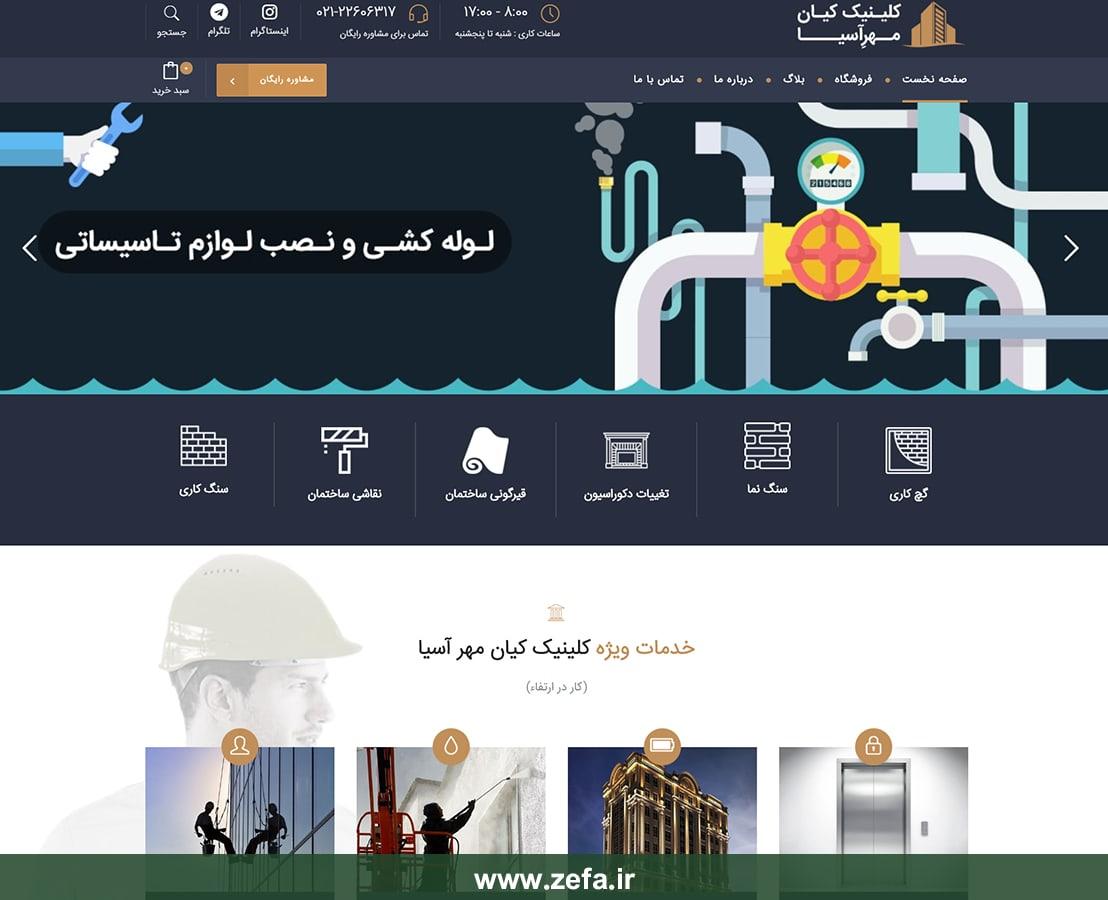 1 min 2 - نمونه کار طراحی وبسایت