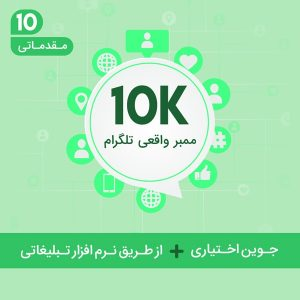 10000 ممبر واقعی تلگرام - جوین اختیاری نرم افزاری