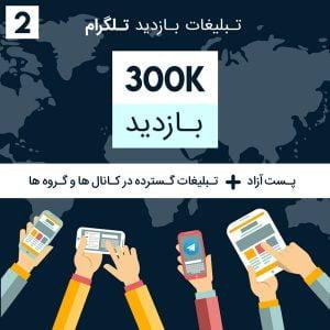 300 هزار بازدید تلگرام