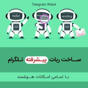 ربات تلگرام (پیشرفته)