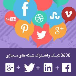 ۳۶۰۰ لایک و اشتراک شبکه های اجتماعی