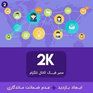 2000 ممبر فیک تلگرام
