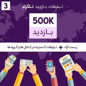 500 هزار بازدید تلگرام