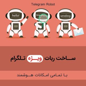 ربات تلگرام (ویژه)