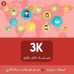 3000 ممبر فیک تلگرام