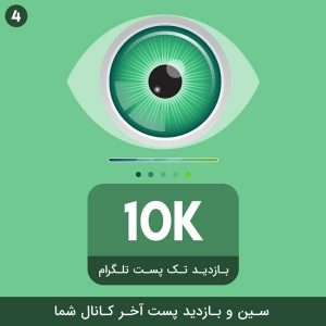 10000 بازدید پست آخر کانال