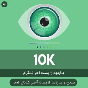 10000 بازدید 5 پست آخر کانال