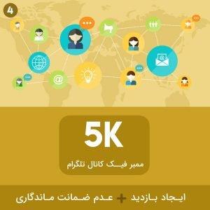 5000 ممبر فیک تلگرام