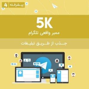 5000 ممبر واقعی تلگرام - جذب تبلیغاتی