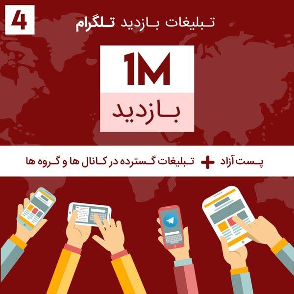 1 میلیون بازدید تلگرام