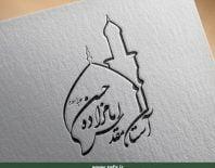 امامزاده حسن علیه السلام