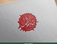 طراحی لوگو خادم الشهداء